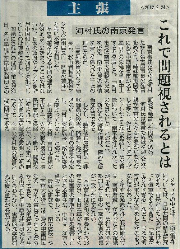 河村氏の南京発言 これで問題視されるとは2012.2.24[主張]産経新聞 猫多摩散歩日記 2