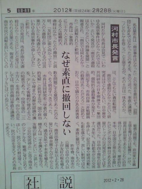 【中日新聞社説】河村市長発言 なぜ素直に撤回しない2012年2月28日
