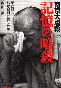 南京大虐殺 記憶の暗殺 ――東史郎はなぜ裁判に負けたか