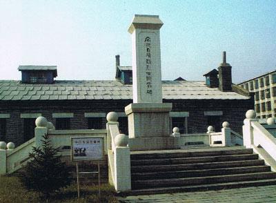 撫順戦犯管理所の中庭に中帰連が1988年に建てた「謝罪碑」