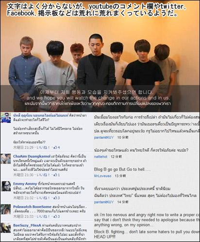 K-POPアイドルグループ「BLOCK B」なる団体が、タイの水害を侮辱したとして