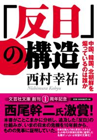 【文庫】 「反日」の構造 中国、韓国、北朝鮮を煽っているのは誰か (文芸社文庫) 西村 幸祐