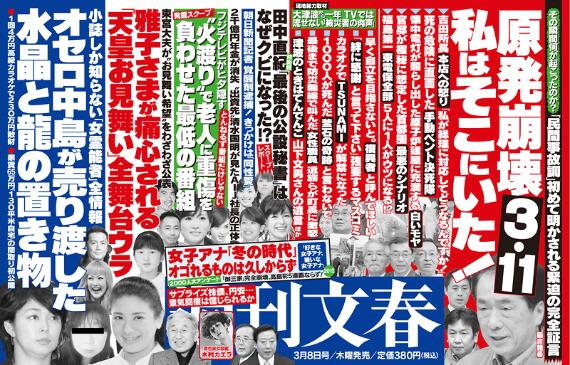 週刊文春 12.3.8 「フジテレビがひた隠す