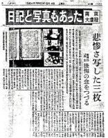 昭和59(1984)年8月4日、朝日新聞夕刊「日記と写真もあった南京大虐殺、悲惨さ写した3枚、宮崎の元兵士後悔の念をつづる」