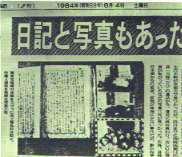 日記と写真もあった南京大虐殺 昭和59(1984)年8月4日、朝日新聞夕刊