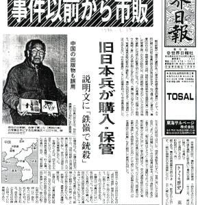 1985年12月、朝日新聞が1984年年8月に「宮崎の元兵士の写真と日記」として記事にしたあの写真が捏造だったと判明
