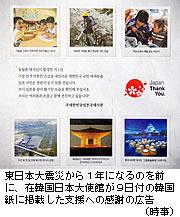 「最初に温かい手を差し伸べてくれた韓国国民の皆さんを日本国民は永遠に忘れない」=ソウルの在韓大使館が3月9日付の韓国紙に虚偽の広告を掲載