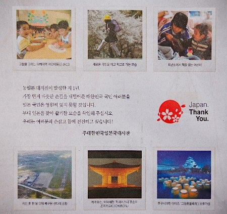 在韓国日本大使館は東日本大震災から1年となるのを前に、9日付の韓国紙、中央日報、朝鮮日報、東亜日報に「最初に温かい手を差し伸べてくれた韓国国民の皆さんを日本国民は永遠に忘れない」と謝意を表す広告を掲載