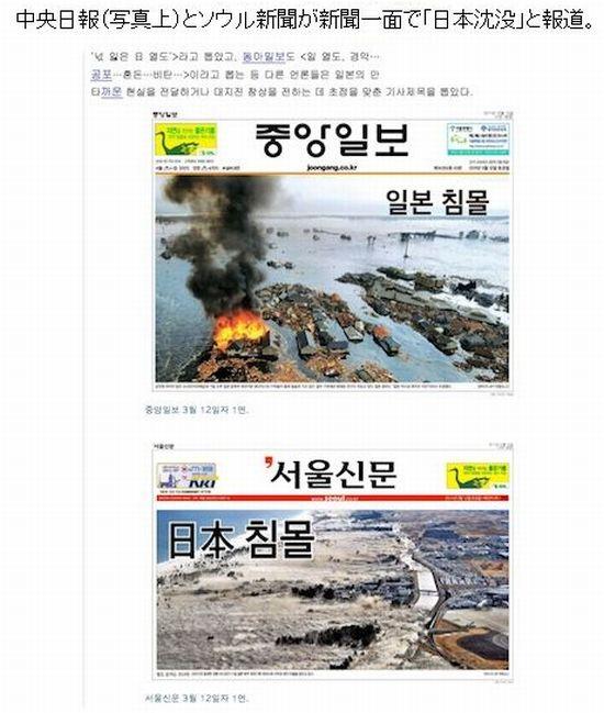 東日本大震災1周年前\7abdf6c803fa6d5652fe36cca56e587f東日本大震災の翌日3月12日、韓国の「中央日報」(写真上)と「ソウル新聞」(写真下)は、1面に津波に飲まれ壊滅した被災地の写真を掲載し、「日本沈没」の