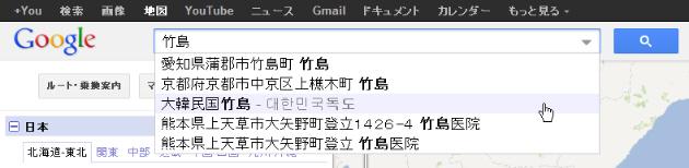 Googleマップ、「竹島」が韓国領表記に…政府「受け入れられない。表記変更を申し入れる」答弁書