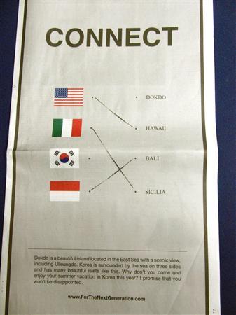 竹島が「独島」、日本海が「東海」と表記されたニューヨーク・タイムズ紙の広告(黒沢潤撮影)