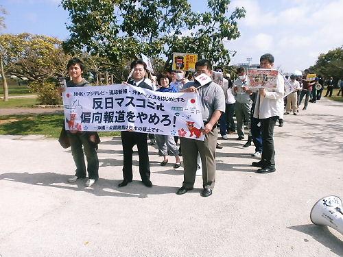 2012.3.18沖縄偏向報道抗議デモ