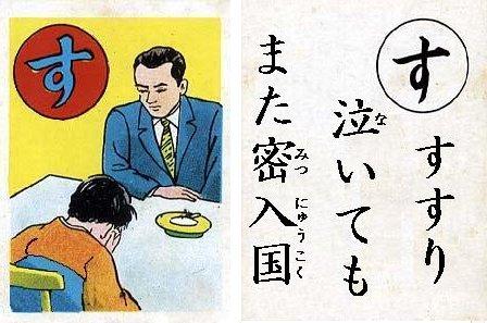 在日朝鮮人は自らの意思で日本に残った朝鮮人と、戦後になってから日本に密入国して来た者たちしか居ない