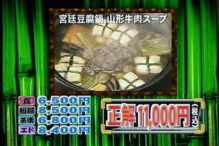 ぐるナイ韓国ゴチ!弾丸SP!.