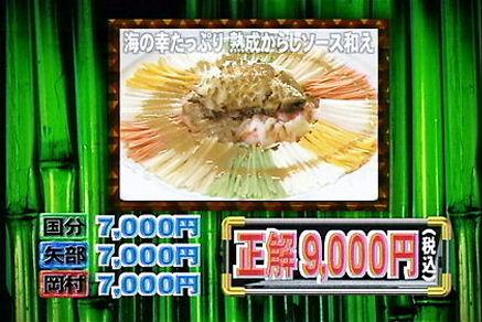 日テレ「ぐるナイ韓国ゴチ!No.1俳優&美女の弾丸スペシャル!!」