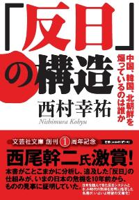「反日」の構造―中国、韓国、北朝鮮を煽っているのは誰か