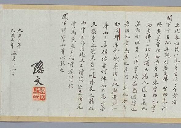 支那の「国父」といわれる英雄「孫文」も日本に入国した時、国籍は「支那」と書いていた
