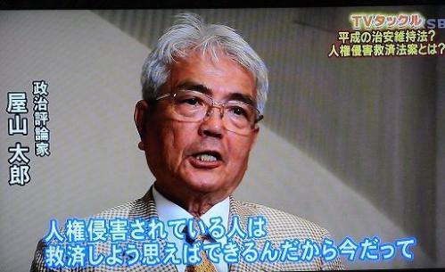 政治評論家の屋山太郎氏「(人権)侵害されている人は救済しようと思えばできるんだから今だって」2011年8月22日「ビートたけしのTVタックル」人権侵害救済法案