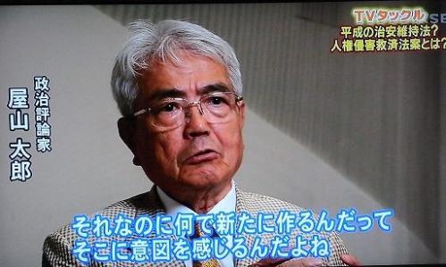 政治評論家屋山太郎氏「それなのに何で新たに作るんだってそこに意図を感じるんだよね」 「それは一体どういうことなのか?」2011年8月22日「ビートたけしのTVタックル」人権侵害救済法案