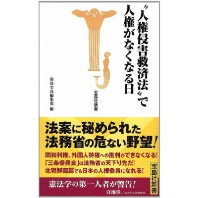 """""""人権侵害救済法""""で人権がなくなる日 (宝島社新書)"""