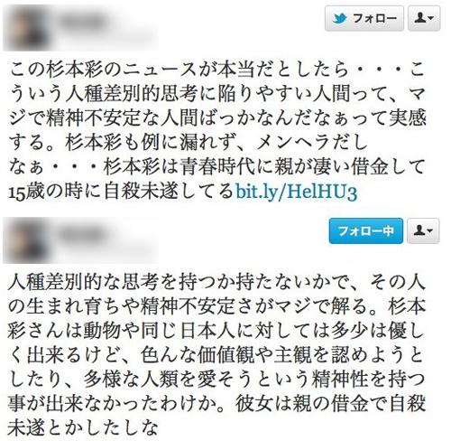 杉本彩に的外れ批判をしている栄光ゼミナール栃木中央校の楠田健一室長(英語)のツイッター