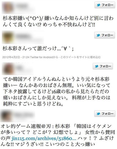 """【芸能】「めっちゃ不快ねんけど!!」杉本彩さんの意見に""""韓流ファン""""が過剰反応、差別発言まで飛び出す"""