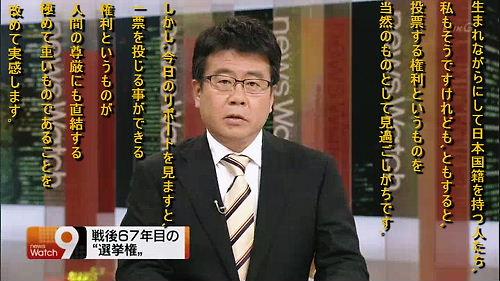 NHKのアナウンサー 大越健介「生まれながら日本国籍を持つ人たち、私もそうですけれども、ともすると、投票する権利というものを、当然のものとして見過ごしがちです。しかし今日のリポートを見ますと、一票を投じる