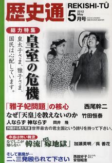 歴史通(れきしつう) 2012年5月号