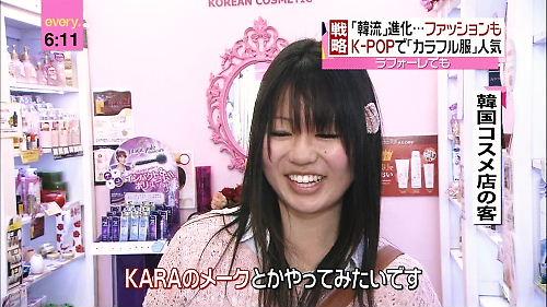 韓国コスメ店の客 KARAのメークとかやってみたいです