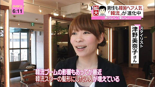 スタイリスト 津野美奈子さん 韓流ブームの影響もあってか最近 韓流スターの髪形にしたい人が増えている