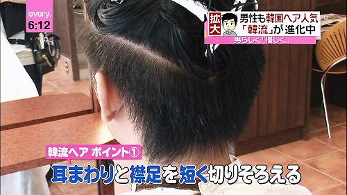 韓流へアポイント(1) 耳まわりと襟足を短く切りそろえる