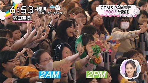 日テレ ZIP! 2AM&2PM来日1500人が熱狂 羽田空港 2AM 2PM