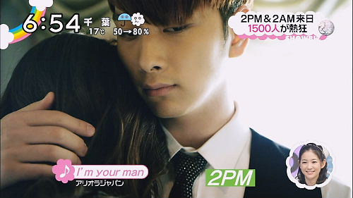 I'm your man 2PM