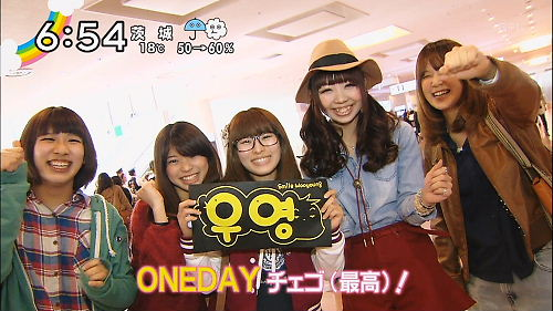 ONEDAY チェゴ(最高)!