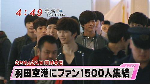 日テレ「news every.」2AM&2PM同時来日 羽田空港にファン1500人集結
