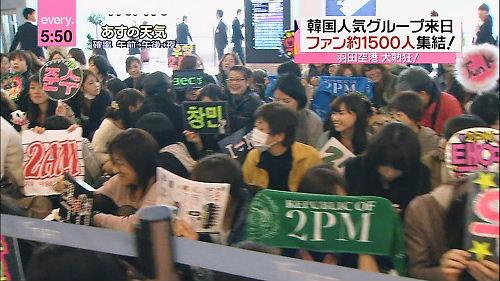 「news every.」2AM&2PM同時来日 羽田空港にファン1500人集結\20s00021763ついに2PMと2AMの映画が公開されます 韓国人気グループ来日 ファン約1500人集結! 羽田空港大熱狂!