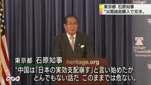 石原都知事「中国は『日本の実効支配を崩す』と言い始めたが、とんでもない話だ。このままでは危ない」