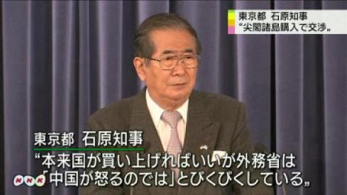 「本来は国が買い上げればいいが、外務省は『中国が怒るのではないか』とびくびくしている。