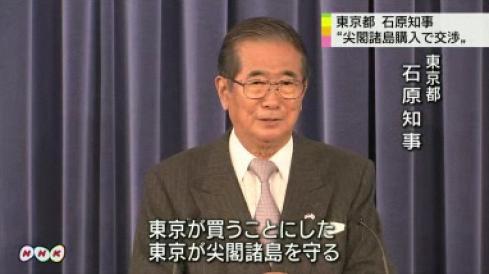 尖閣諸島は東京都が守る