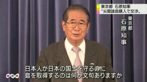 「日本人が日本の国土を守るのに島を取得するのは何か文句ありますか?」