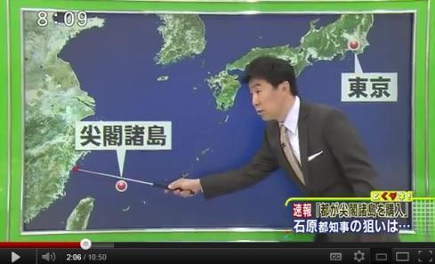 17日放送のフジテレビ「とくダネ!」(花王メインスポンサー)笠井「沖縄本島よりも中国大陸に近い尖閣諸島です」「沖縄本島よりも中国の方にむしろ近い。もう台湾は間近です。」「中国も尖閣諸島をかねてから領有