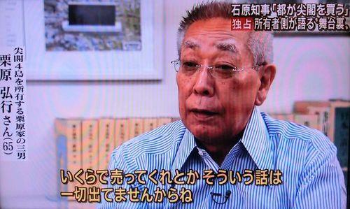 尖閣諸島を個人所有する栗原家親族へのインタビュー(4月17日 報道ステーション)