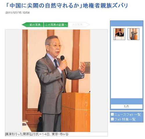 講演を行った栗原弘行氏=2011年7月14日、東京・市ヶ谷