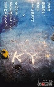 朝日新聞による捏造「サンゴ事件」