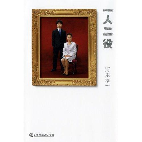 年収5000万円の河本準一(吉本興業)と生活保護を不正受給している母親