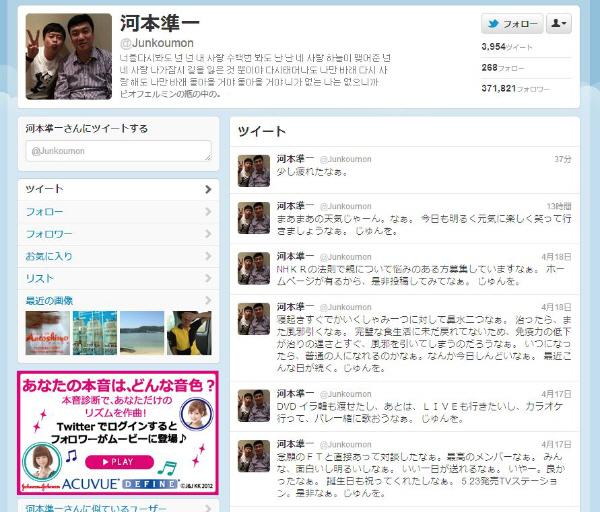 河本準一のツイッター @Junkoumon