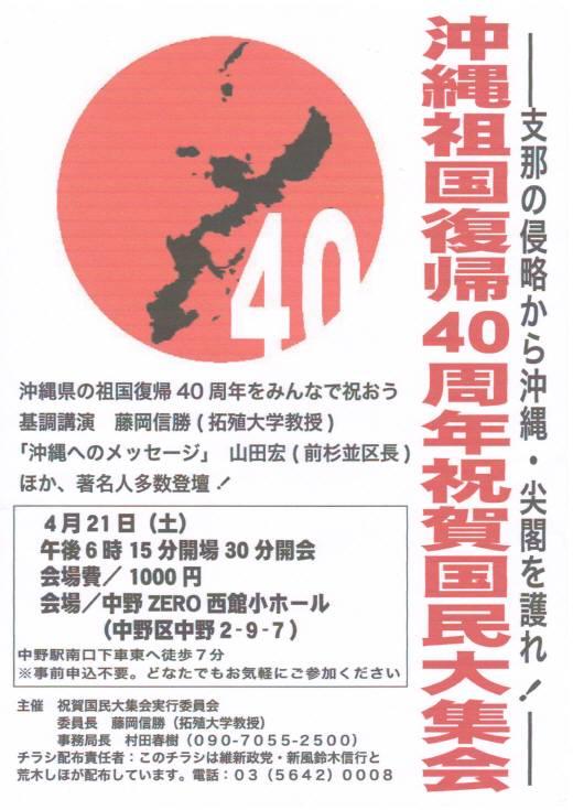 4・21沖縄祖国復帰40周年祝賀国民大集会