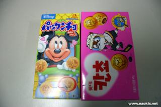 森永製菓「パックンチョ」と味が同じなロッテ「カンチョ」