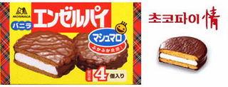 森永製菓の「エンゼルパイ」に似た「チョコパイ」