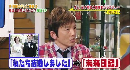 これら韓国の番組は日本の番組のパクリ(盗作)なのだが、「似ている」と誤魔化す。